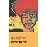 Bhoole Bisre Chitra (Sahitya Akademi Award Winner, 1961)
