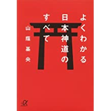 Yoku wakaru nihon shintō no subete