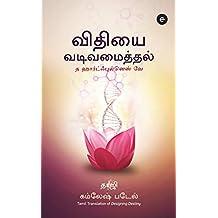Designing Destiny (Tamil) - Vidhiyai Vadivamaithal