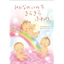 mina no inochi kirakira huwari (Japanese Edition)
