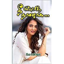 நீ என்பதே நானாக: Nee enbathe Nanaga (Tamil Edition)