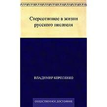 Стереотипное в жизни русского писателя (Russian Edition)