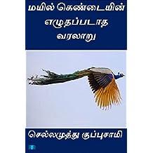 மயில் கெண்டையின் எழுதப்படாத வரலாறு (Mayil Kandaiyin Ezhuthapadatha Varalaru) (Tamil Edition)