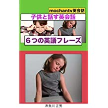 Children is English conversation beginner is class with six English phrases (Japanese Edition)