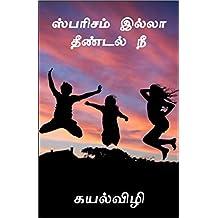 Sparisam illa theendal nee (Tamil Edition)