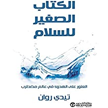 الكتاب الصغير للسلام: العثور على الهدوء في عالم مضطرب (Arabic Edition)