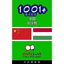 1001+ Basic Phrases Chinese - Hungarian