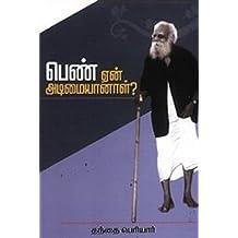 பெண் ஏன் அடிமையானாள்? (Tamil Edition)