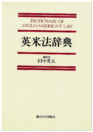 Pdf Ei Beiho Jiten Dictionary Of Anglo American Law