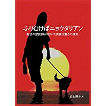 FURIMUKEBA  NYOTARIAN: Urine therapy of dogs cats and  people written by a veterinarian NYORYOHO (Japanese Edition)