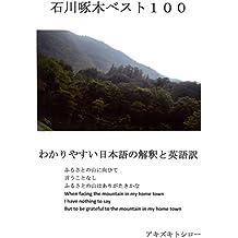 Ishikawa Takuboku Best 100: Wakariyasui Nihongo no kaishaku to eigoyaku (Japanese Edition)