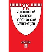 Уголовный кодекс РФ по состоянию на 01.09.2018 (Russian Edition)