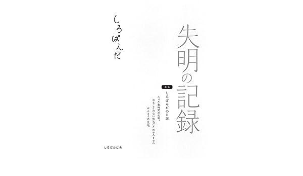 Shitsumei no Kiroku Zitsuwa Shiropanda no Nikki (Shiropanda Sya) (Japanese Edition)
