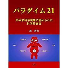 PARADIGM 21: The scientific truths veiled in the living body unscientific phenomena (Japanese Edition)