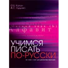 Uchimsja pisat' po-russki. Jekspress-kurs dlja dvujazychnyh vzroslyh