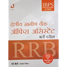 IBPS RRB (CWE) Regional Rural Banks Guide