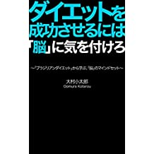 Watch out for brain to make your diet succeed: Mind set of brain to learn from Brazilian diet (Japanese Edition)