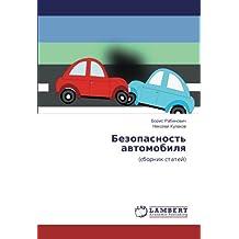 Безопасность автомобиля: (сборник статей)