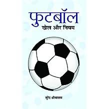 Football : Khel Aur Niyam (Hindi)