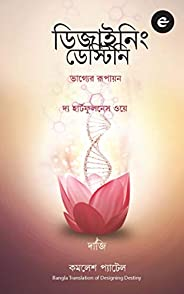 Designing Destiny (Bengali)