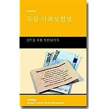 Das deutsche Sozialversicherungsrecht (Koreanische Sprachversion): Kompaktwissen für die Praxis