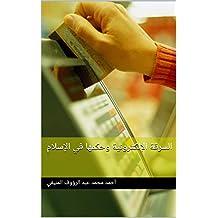 السرقة الإلكترونية وحكمها في الإسلام (Arabic Edition)
