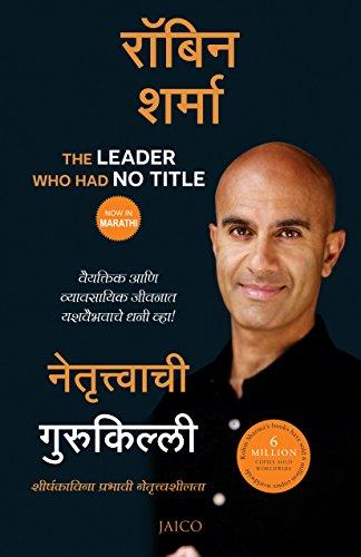 robin sharma books in marathi free download pdf