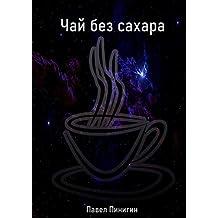 Чай без сахара (Russian Edition)