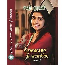 Veenaiyadi nee enakku part 2: Part 2 (Tamil Edition)