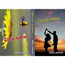 மோக வலை: Mogavalai (Tamil Edition)