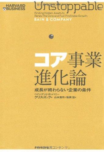 Koa jigyō shinkaron : Seichō ga owaranai kigyō no jōken