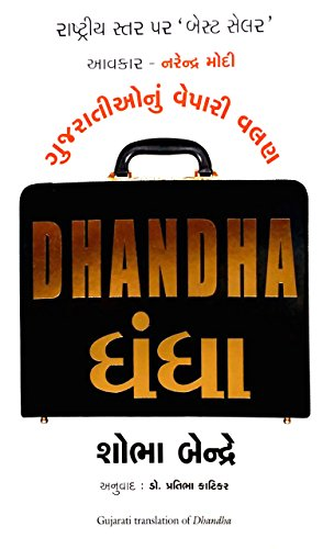 Dhanda