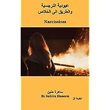 عبودية النرجسية والطريق الى الخلاص   Narcissism (Arabic Edition)