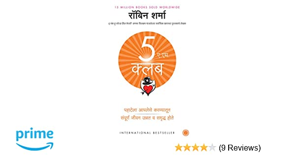 Buy The 5 AM Club (Marathi) Book Online at Low Prices in India | The