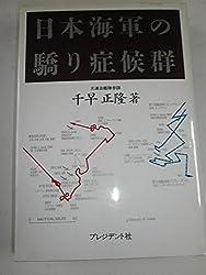 Nihon Kaigun no ogori shokogun
