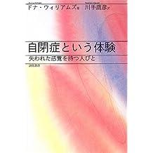 Jiheishō to iu taiken : Ushinawareta kankaku o motsu hitobito