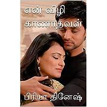 என் விழி காணாதவள் (Tamil Edition)