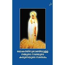 LOKATHINU VENDIYULLA NAMMUDE NADHAYUDE KARUNAYUDE SANDHESAM: Our Lady's Message of Mercy to the World (Malayalam Edition)