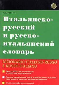 Dizionario italiano-russo e russo-italiano / Italyansko-russkiy i russko-italyanskiy slovar (In Russian)