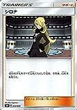 Jeu de Cartes Pokemon SMI Starter Set Sirona | Carte de Support pour Formateurs...