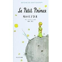 Le Petit Prince. Edition en japonais