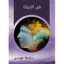 فن الحياة (Arabic Edition)