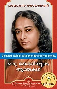 Autobiography of a Yogi (Malayalam) (Malayalam Edition) by [Yogananda, Paramahansa]