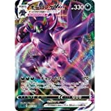 Japanese Pokemon Card 050-096-S2-B Dragapult VMax RRR