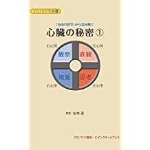 The secret of the heart: Reading from Philosophy of Freedom (Mgnolias books) (Japanese Edition)