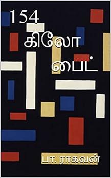 154 Kilobite: 154 கிலோ பைட் (Tamil Edition) by [பா. ராகவன், Pa Raghavan]