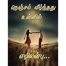நெஞ்சம் வீழ்ந்தது உன்னில் - Nenjam Vezhnthathu unnil: (Tamil Edition)