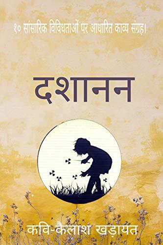 Dashanan: collection of 10 poems (Hindi Edition) por Kailash Kharayat