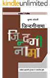 Zindaginama (Hindi Edition)