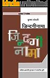 Zindaginama (Hindi Edition)